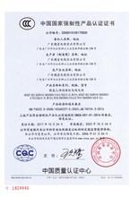 3C认证 3