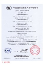 3C认证 2