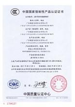 3C认证 4