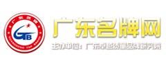 广东省名牌网