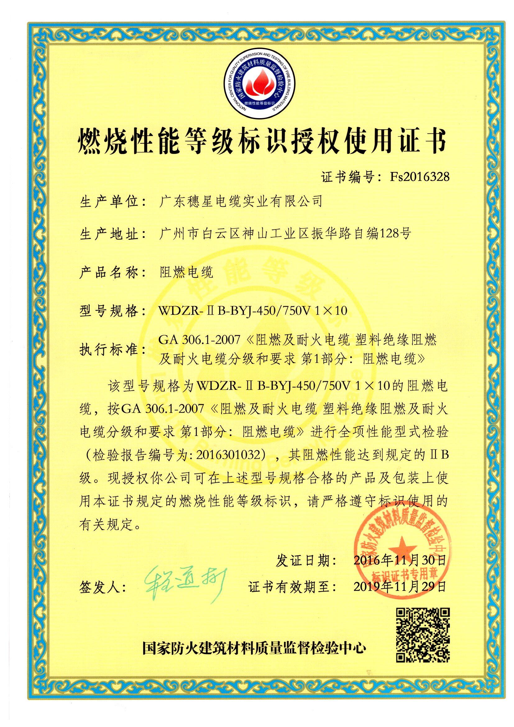燃烧性能等级标识授权使用证书4
