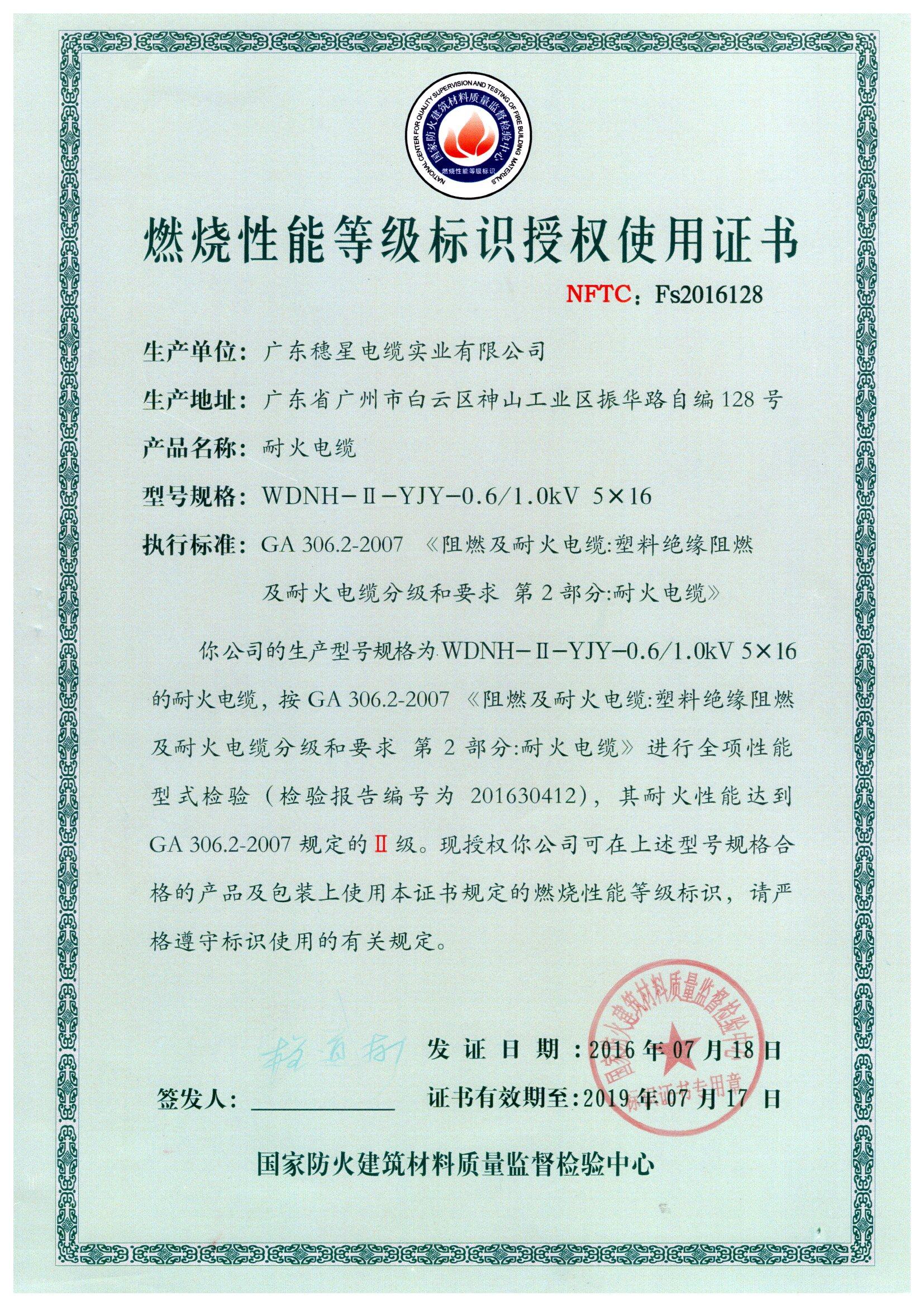 燃烧性能等级标识授权使用证书3