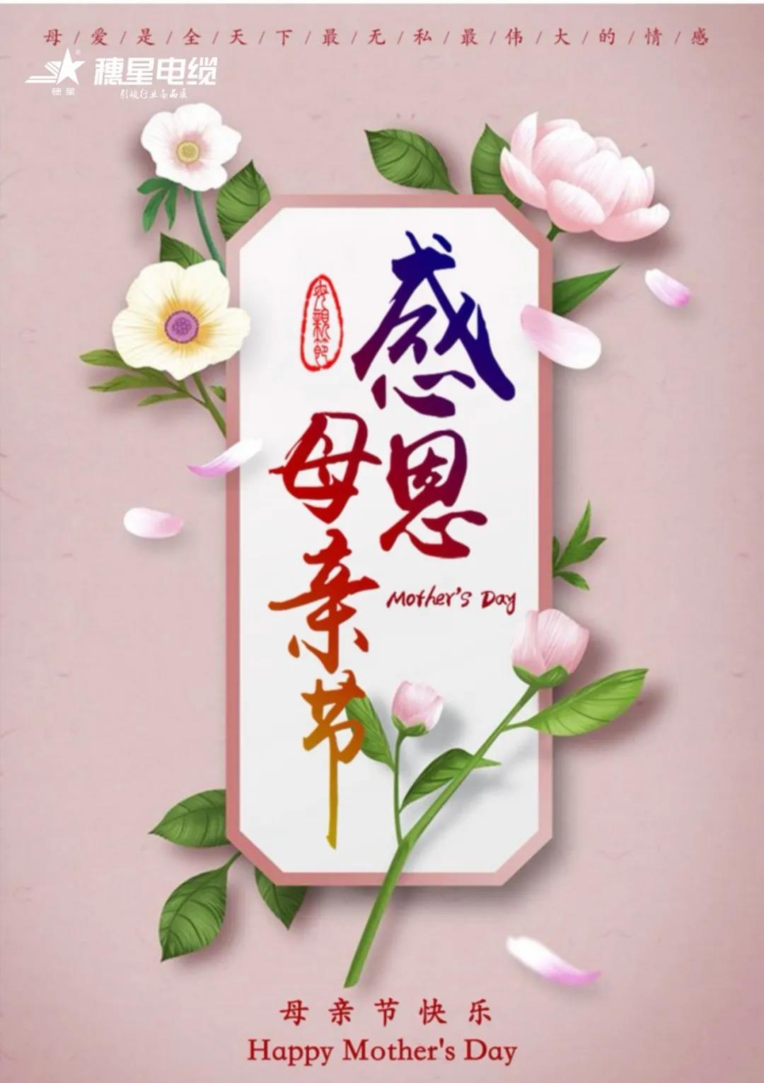 必威体育平必威体育平台必威西汉姆官网 ‖ 爱她,不等待——写给母亲们的祝福语
