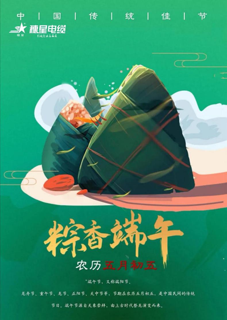 """必威体育平必威体育平台必威西汉姆官网 ‖ """"粽""""香端午"""