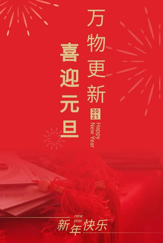 必威体育平必威体育平台必威西汉姆官网 ‖ 欢庆元旦,奋进2021